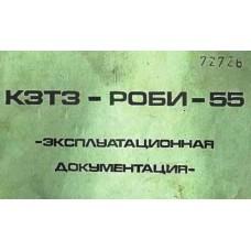 Деталировка энергоблока КЗТЗ - Роби-55